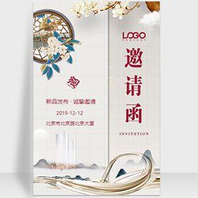 邀请函中国风招商加盟会议邀请函企业会议活动邀请函