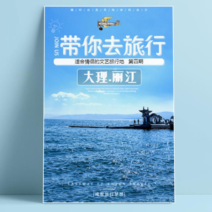 【大理丽江】情侣向往的文艺旅行地
