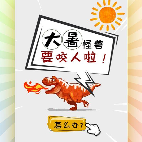 趣味创意文案大暑夏日企业商场宣传推广活动促销