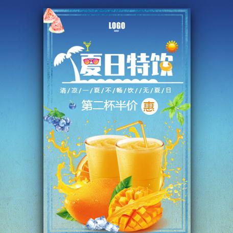 夏日特饮夏日冷饮夏日酷饮果汁奶茶饮料