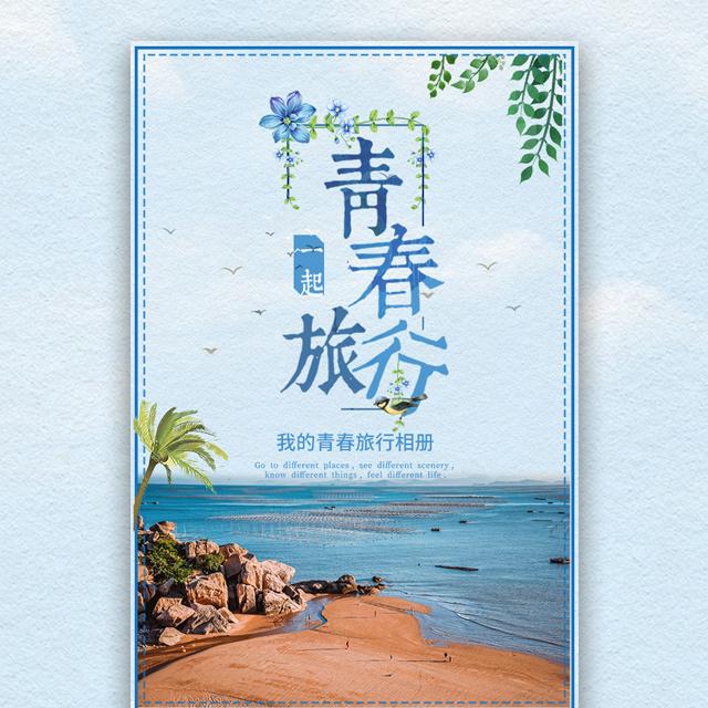 夏日青春旅行毕业相册闺蜜情侣美女自拍旅游纪念相册