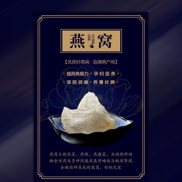 燕窝美食产品介绍养生功效宣传时尚风