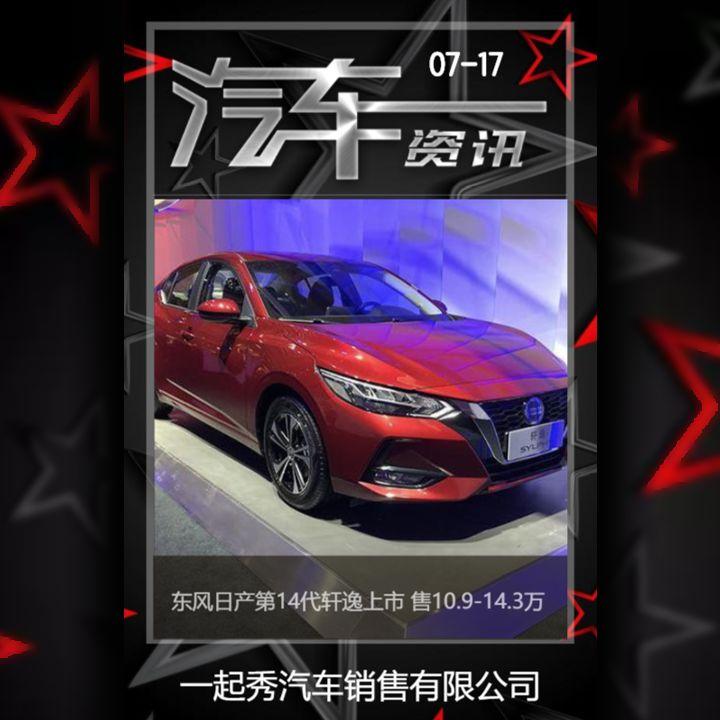 【每日资讯】汽车简报0717