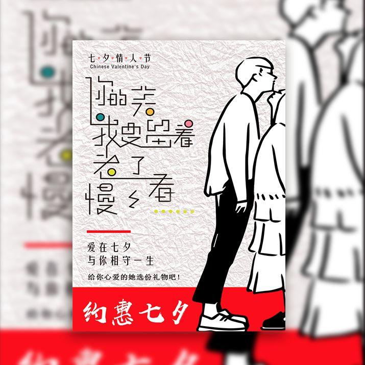 快闪七夕店铺珠宝宣传活动促销