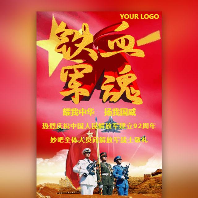 八一建军节机关单位宣传祝福贺卡