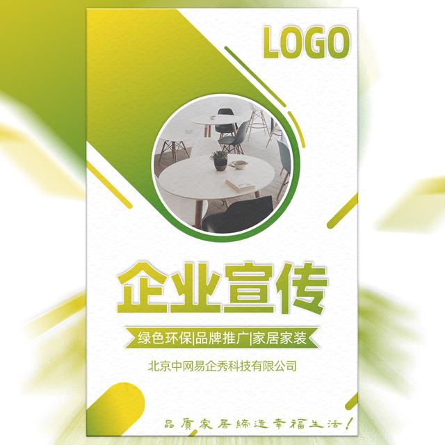 小清新渐变黄绿家装家居企业宣传家居活动促销宣传册