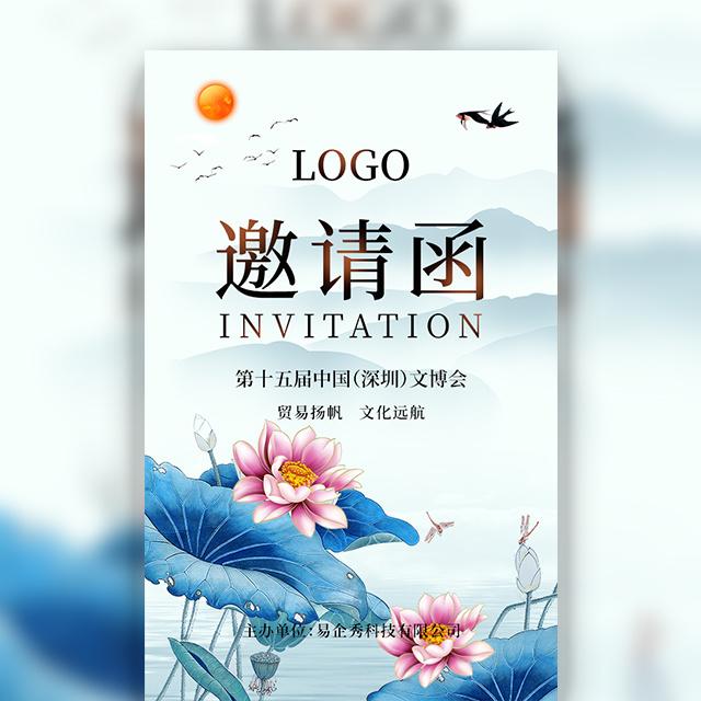 中国风水墨荷花文化交流活动邀请函