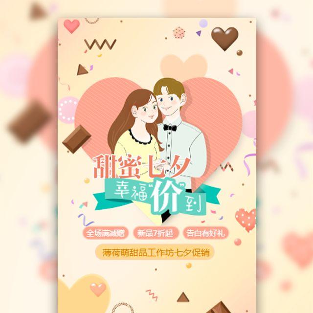 甜蜜七夕幸福价到甜品蛋糕开业节日活动促销