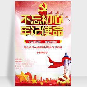 建国70周年党员活动党建活动党支部工作汇报活动相册