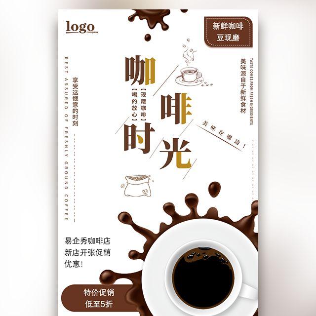 咖啡店下午茶新店开业活动促销店铺宣传外卖订餐甜品