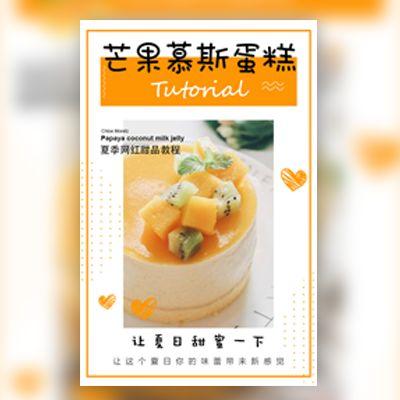 【甜品自制教程】芒果慕斯蛋糕的做法-美食推荐