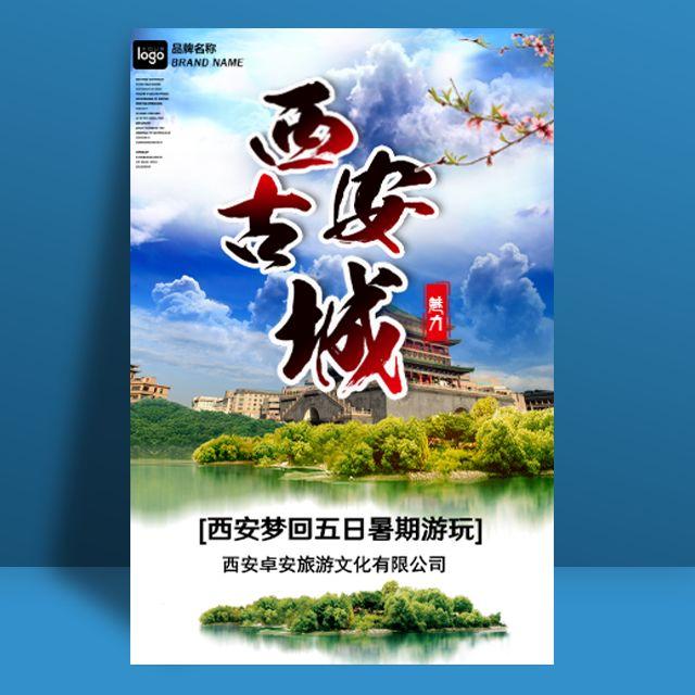 高端西安旅游暑假五日游活动促销推广
