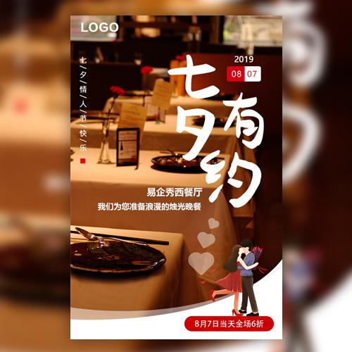 简约七夕情人节餐厅活动促销中西餐厅美食宣传