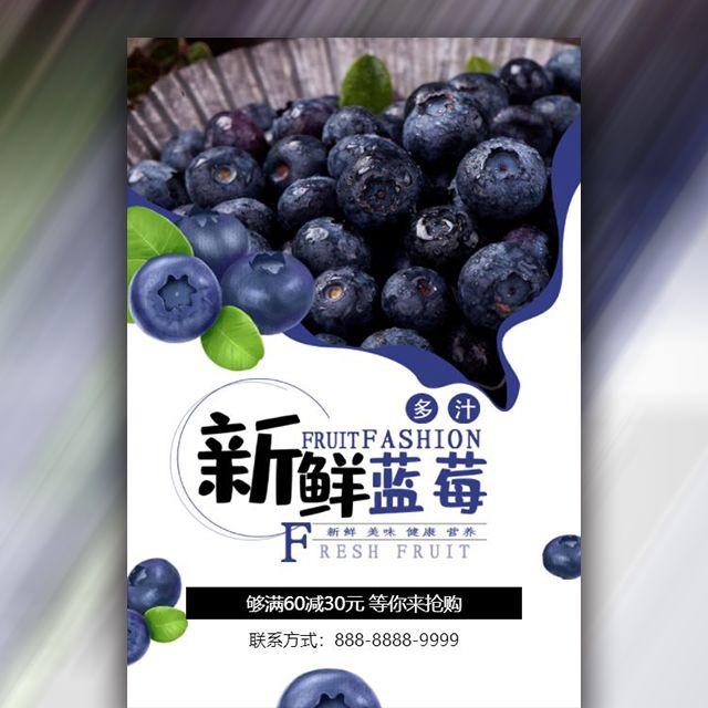 快闪水果店开业蓝莓大促销店铺宣传模板