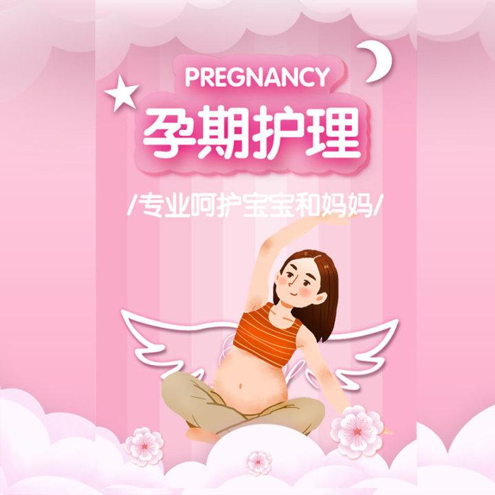 孕期护理中心介绍