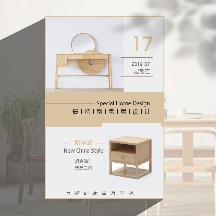 生活家最特别的家居设计新中式购买指南