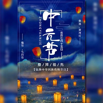 中元节习俗介绍祭奠故人自媒体宣传