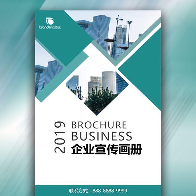 企业宣传画册简约大气风格模板