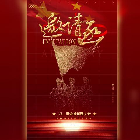 视频八一建军节党建活动邀请函文艺汇演党政活动