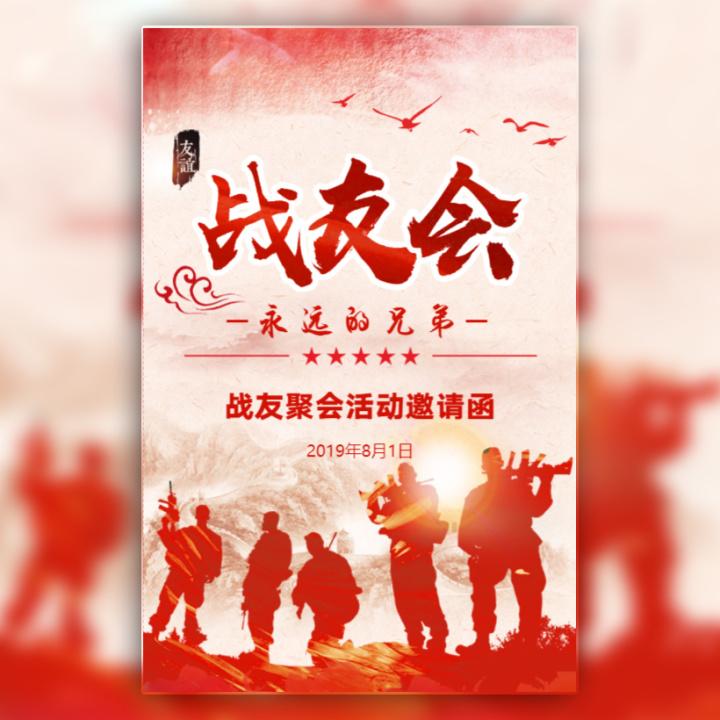 八一建军节战友会邀请函战友聚会活动相册录