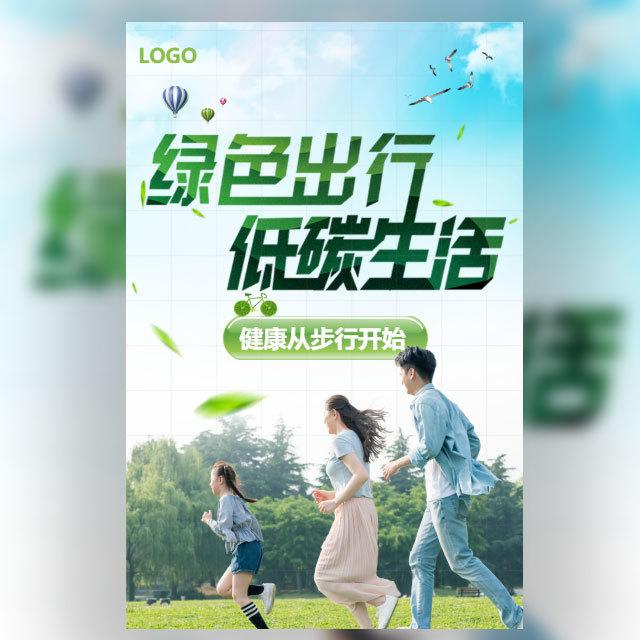 """【绿色出行】""""世界上最好的运动""""——步行"""