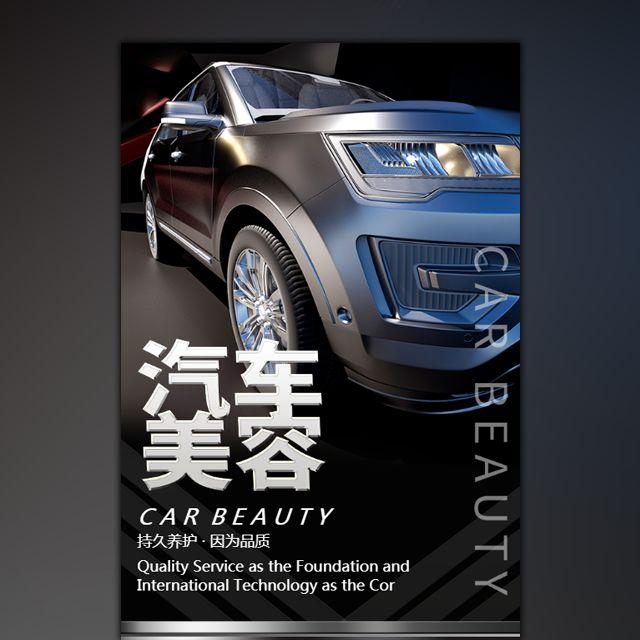 汽车美容业务宣传招商宣传介绍时尚大气风格