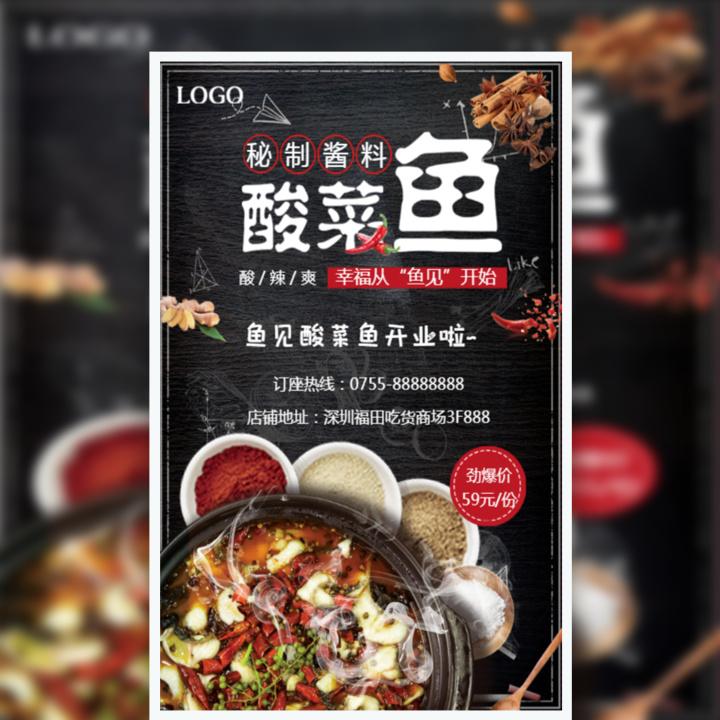 酸菜鱼馆开业促销美味酸菜鱼餐饮店促销活动宣传