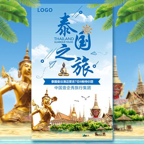 泰国旅行旅游路线促销活动宣传