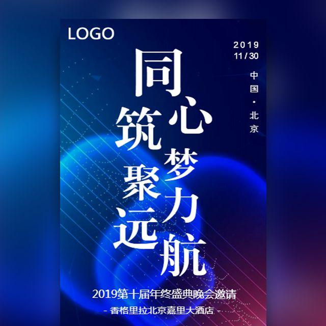 高端蓝色科技商务会议会展招商发布会邀请函