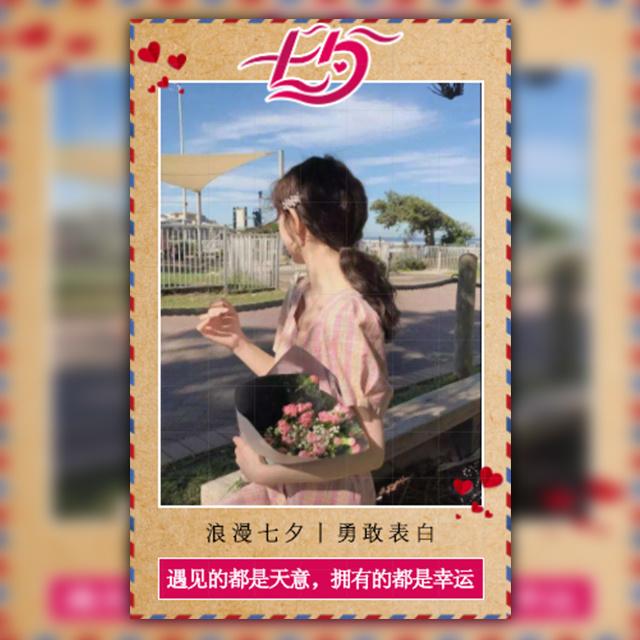 浪漫七夕画中画情人节语音表白恋爱求婚相册