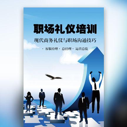 职场礼仪培训课程宣传商务礼仪培训课程宣传