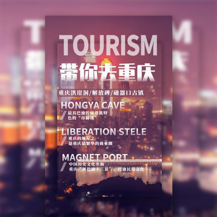 带你去重庆愉快之旅介绍宣传旅游社景点路线介绍宣传