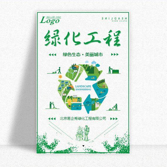 园林绿化道路绿化工程生态环境工程景观设计公司宣传