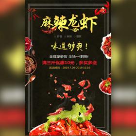 龙虾店餐饮美食麻辣小龙虾活动宣传新店开业促销