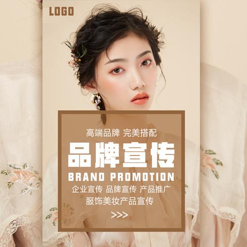 高端时尚清新服饰美妆产品展示品牌宣传企业宣传推广