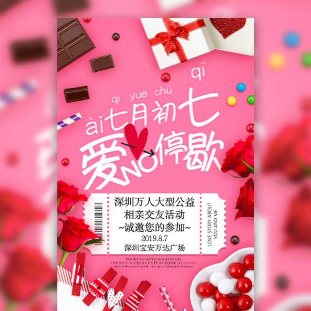 七夕爱不停歇相亲交友线下活动公益邀请函