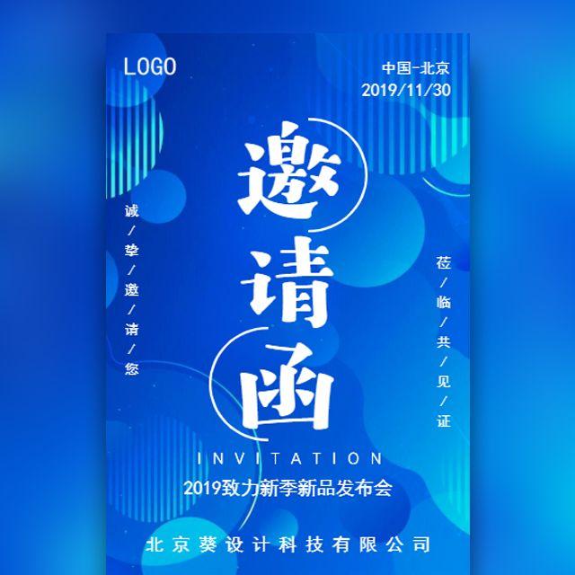高端大气商务蓝色科技清新时尚新品发布邀请函