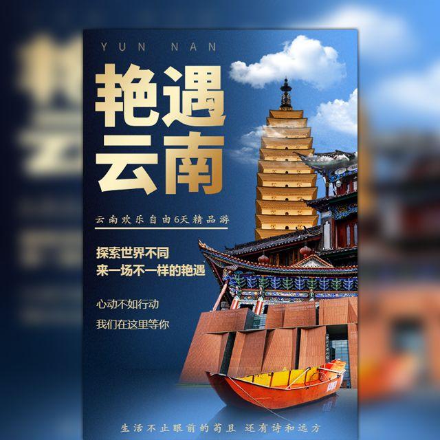 云南旅游景点介绍路线定制旅行社宣传简约大气风格