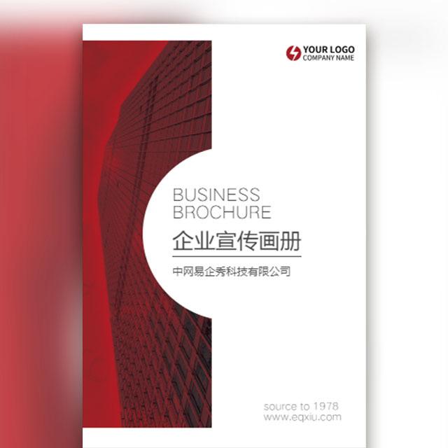 简约大气商务企业宣传公司介绍宣传画册