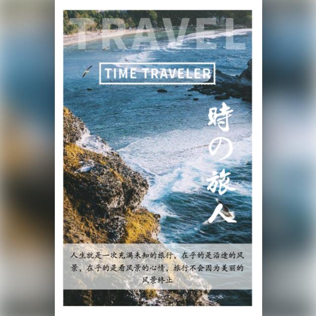 文艺旅游个人相册旅行的意义个人日记写真个人纪念册