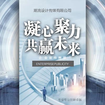 高端企业宣传画册企业文化品牌宣传
