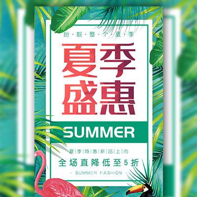 夏季盛惠夏季促销服装服饰活动促销宣传