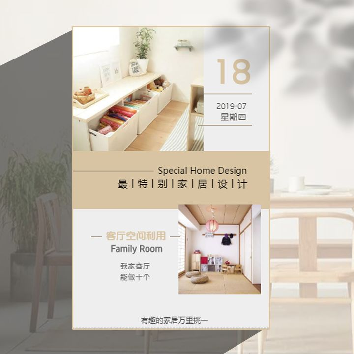 生活家最特别的家居设计客厅空间利用