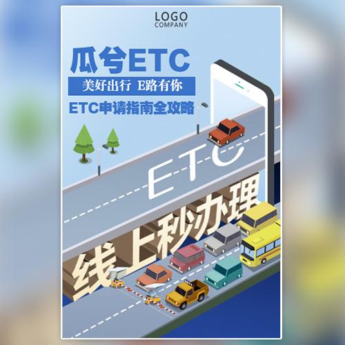 ETC高速收费申请指南科普银行免费办理预约报名