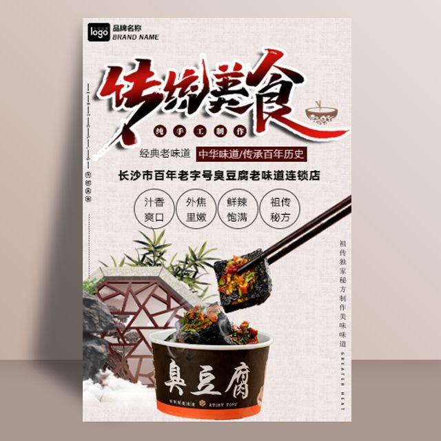 百年老字号臭豆腐活动促销推广