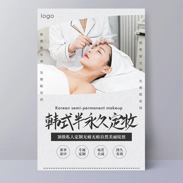 韩式半永久定妆促销活动宣传