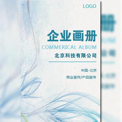 简约企业宣传画册公司简介公司宣传画册