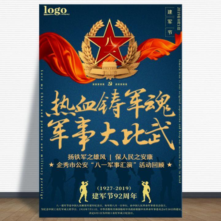物业宣传八一建军节军事汇演团建表彰回顾风采相册