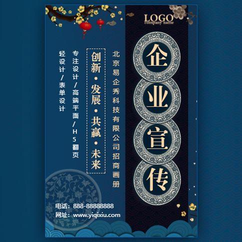 简约大气中国风企业宣传公司简介企业文化品牌推广