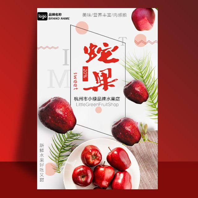 水果店活动促销推广宣传